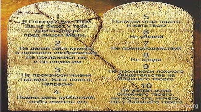 Как Моисей получил 10 заповедей