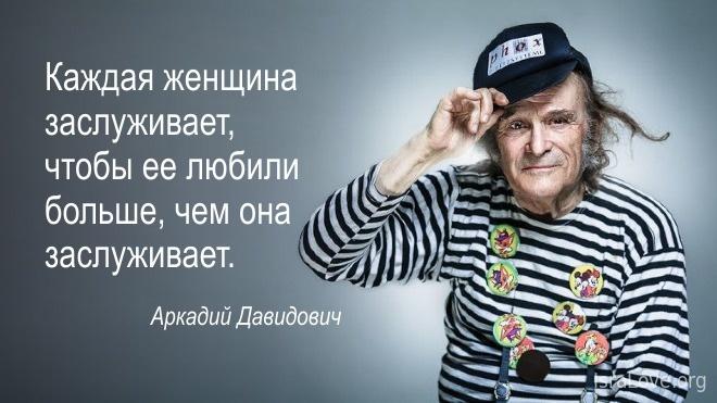 30 избранных афоризмов Аркадия Давидовича о женщинах