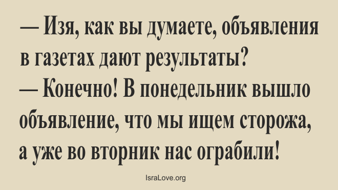 Анекдоты До Слез Смешное Еврейские