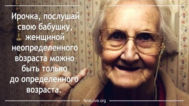 Бесценные советы бабушки Сары