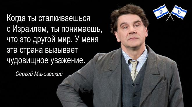 Сергей Маковецкий о евреях и Израиле