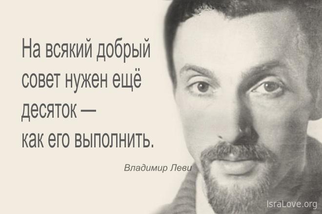 Картинки по запросу Владимир Леви