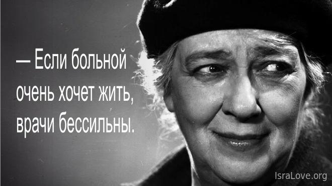 20 гениальных афоризмов Фаины Раневской о здоровье