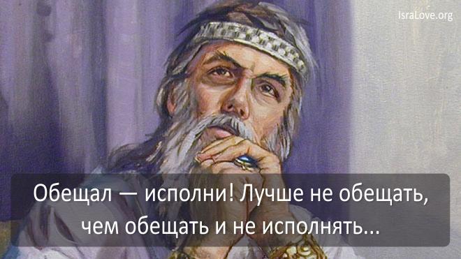 25 наимудрейших цитат царя Соломона